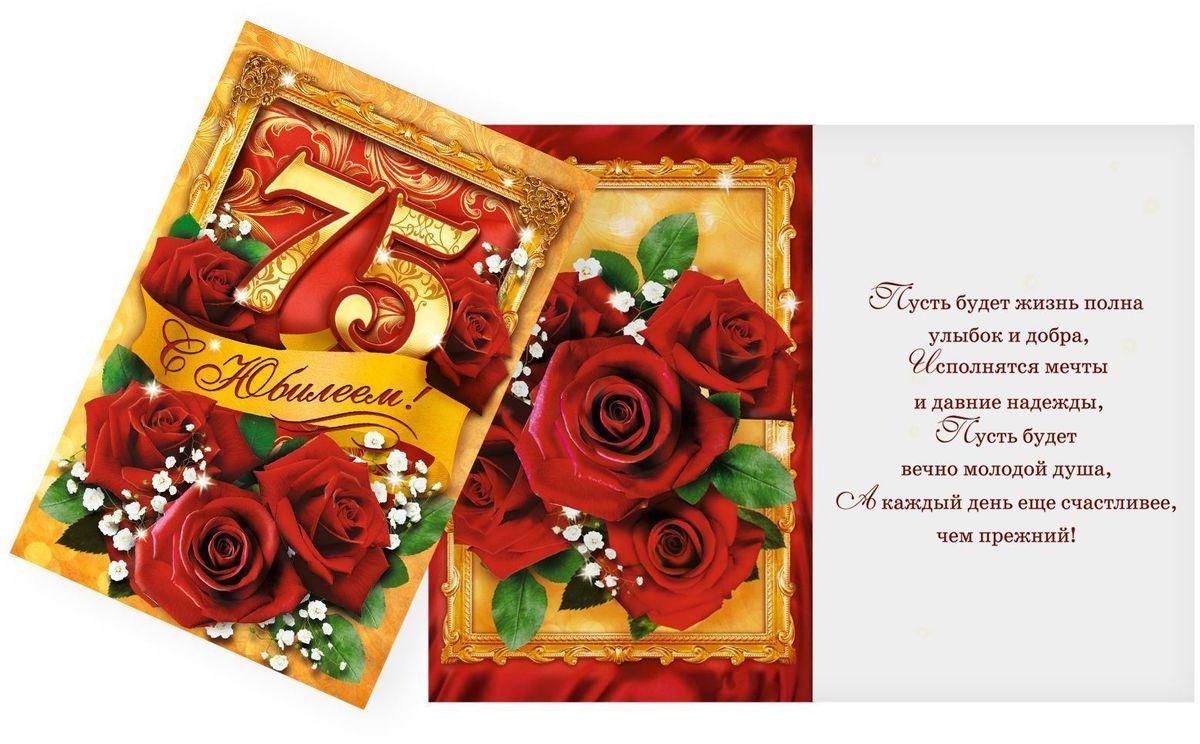 Поздравление с днем рождения женщине 75 в стихах красивые короткие