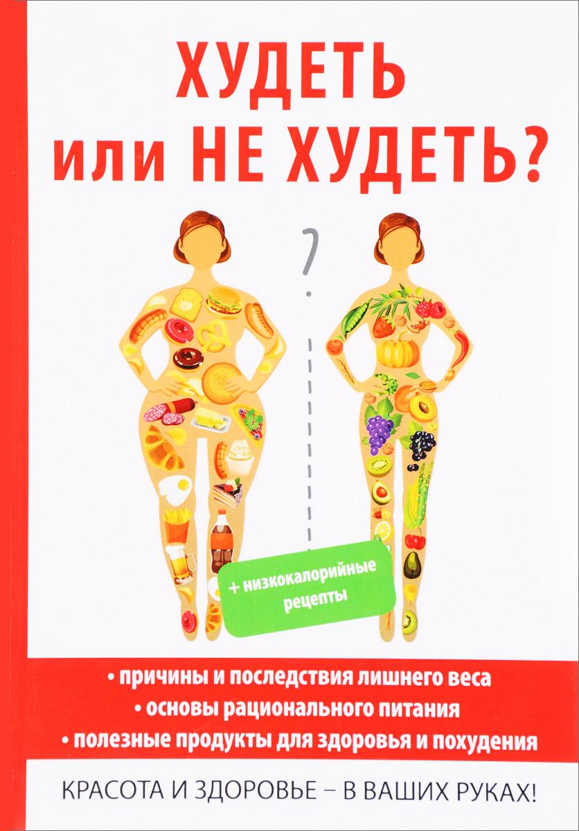 Как правильно похудеть или похудеть