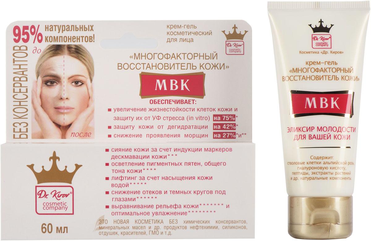 Косметика доктор киров купить в аптеке benefit косметика купить интернет