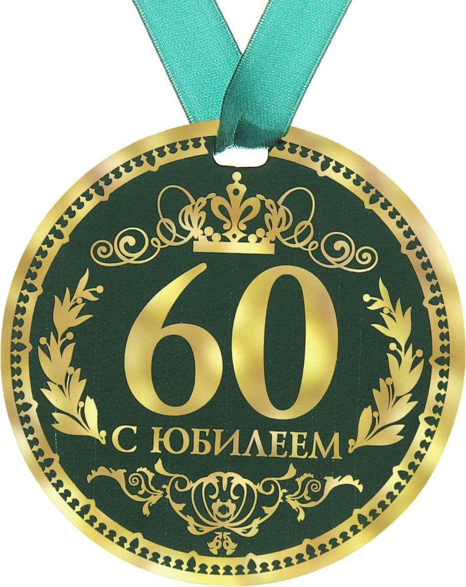 Картинка с юбилеем 60 летием