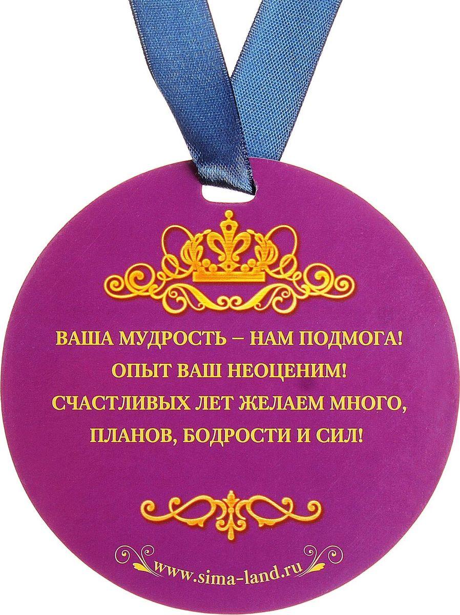 Поздравления к вручению медали в юбилейном