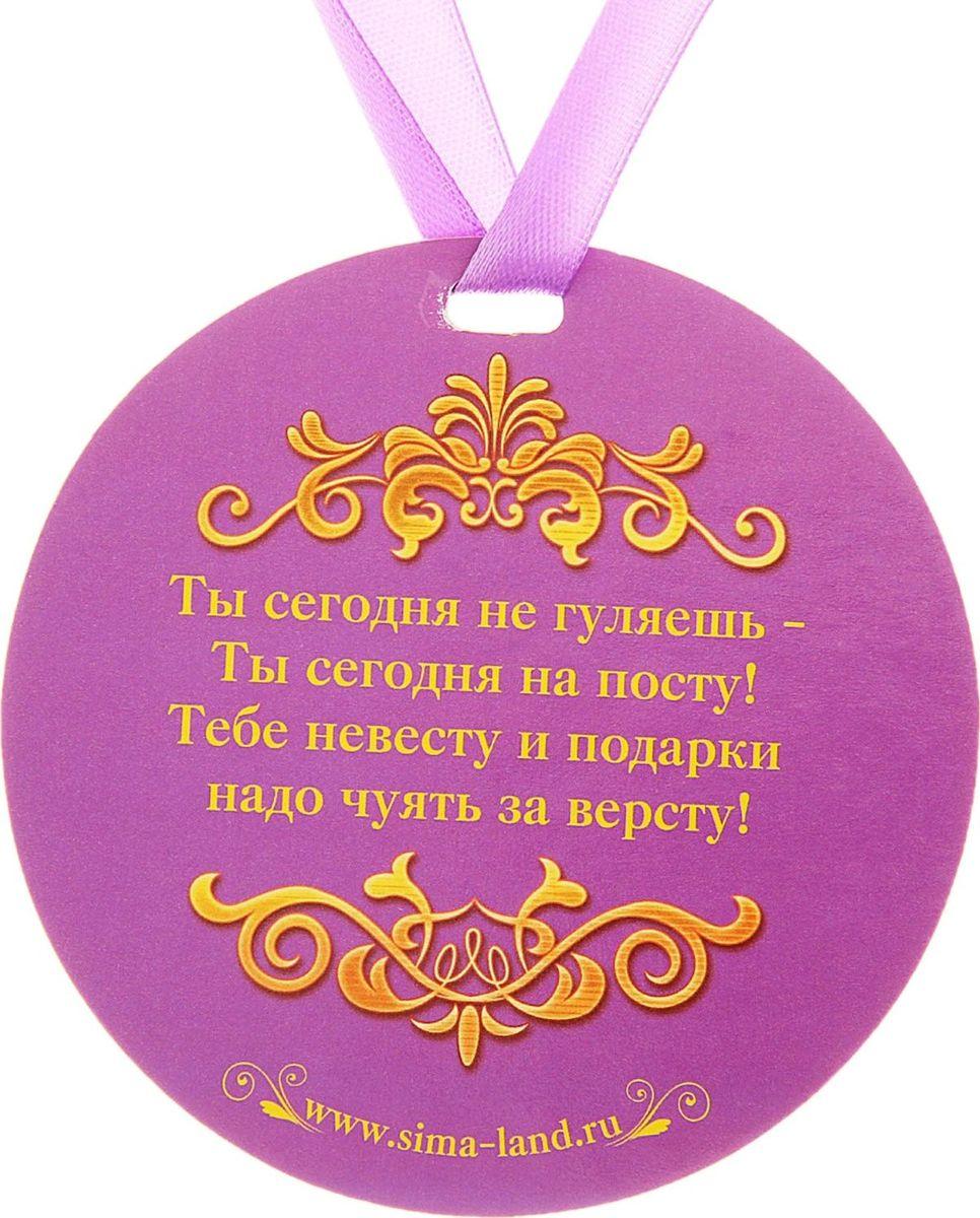 поздравления к вручению свадебных медалей написания произведения, считатать