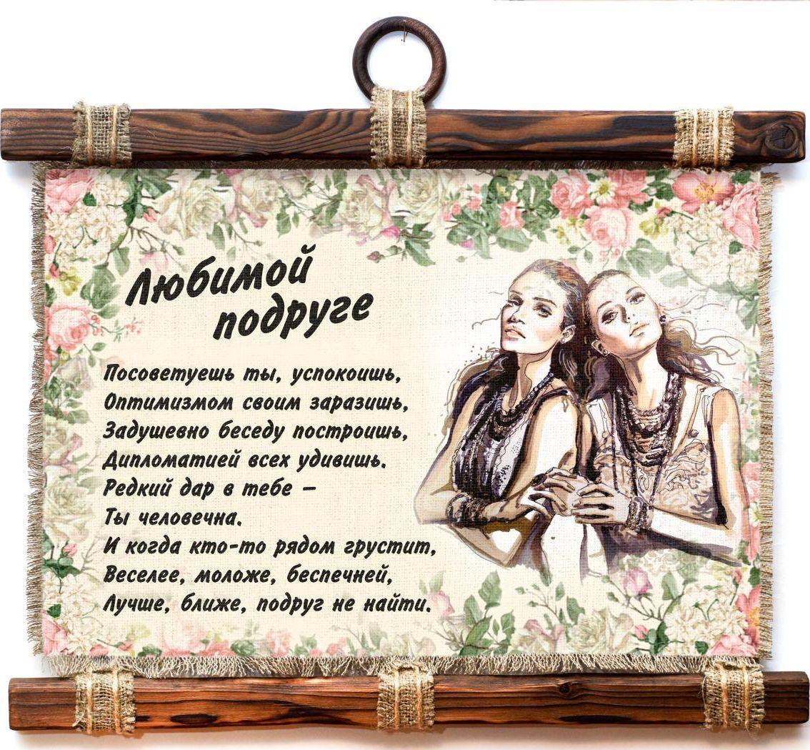 Красивые картинки с надписью подружки