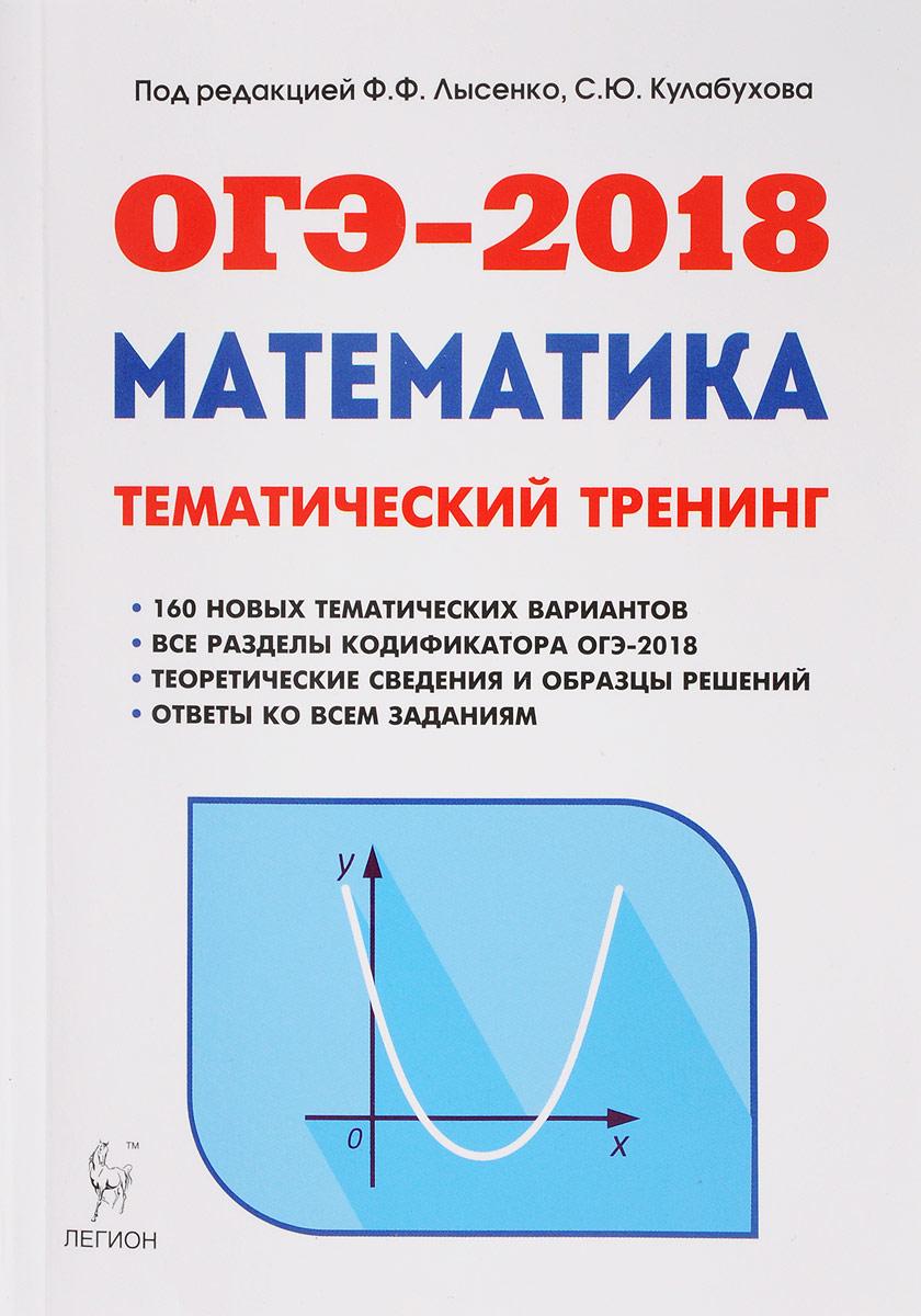 2019 гдз класс лысенко 9 огэ