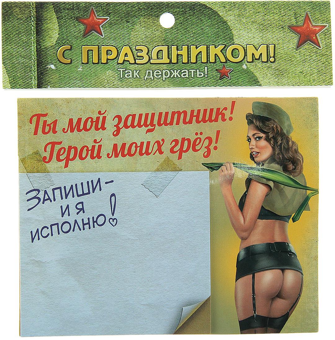 Ты мой защитник открытки, картинках