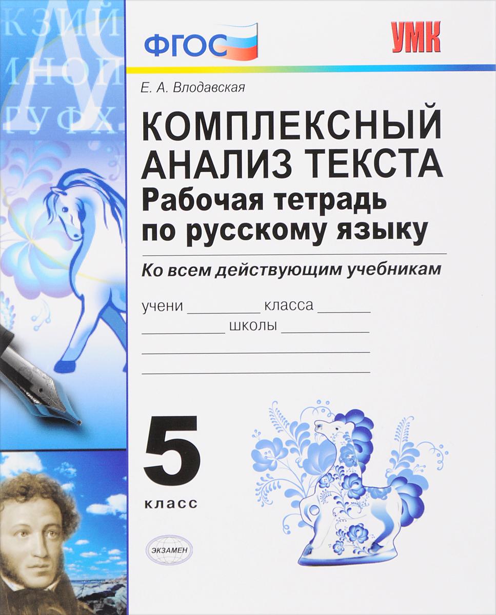 Фгос гдз 6 класс языку анализ по русскому текста