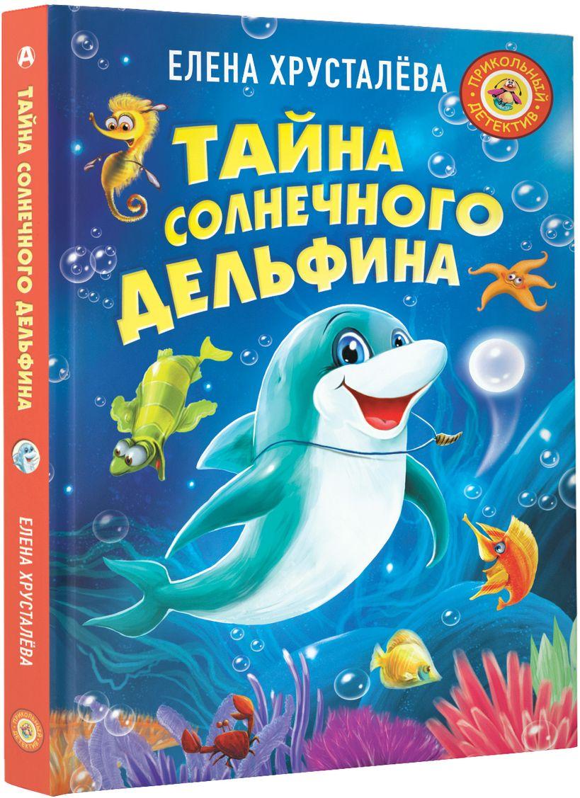 дельфин картинка в книжке перевязки девочка