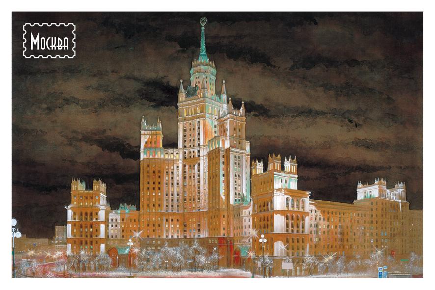 Добрым, открытка сталинские высотки