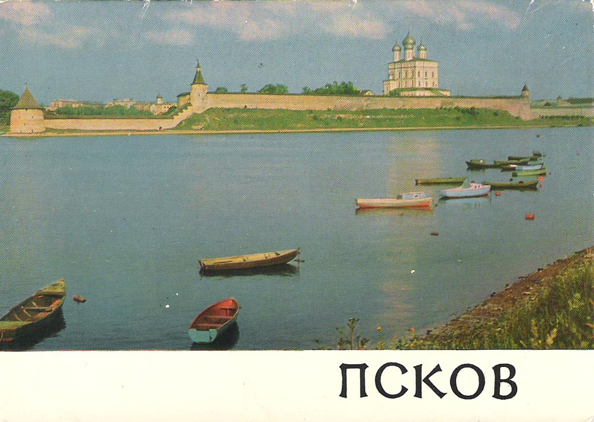 Гонщику, открытка с видом пскова