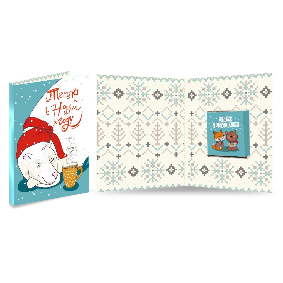 Доброе утро, вкуснейшая шоколадная новогодняя открытка