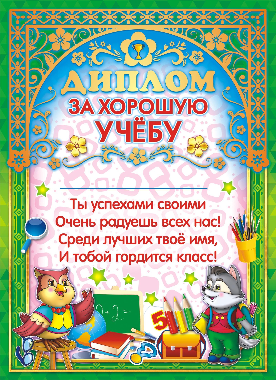 так, картинка для грамоты за отличную учебу еврейском