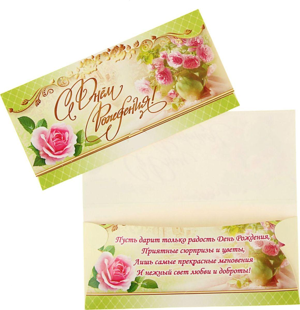 Картинки для дня рождения на конверте