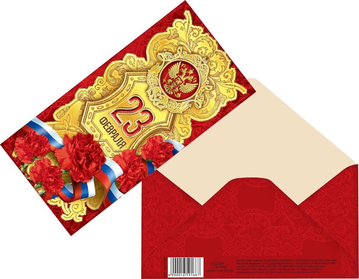 олимпийский открытка с 23 февраля для конверта как получить