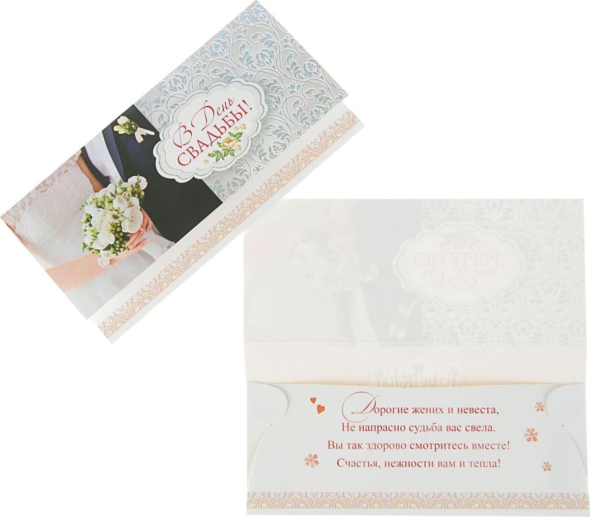 луки поздравление в день свадьбы в конверте лакрал
