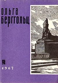 Ленинградский дневник ольга берггольц