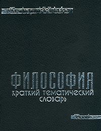 Краткий тематический словарь по философии философия