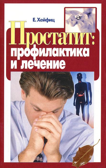 Простатит книга скачать отчего у мужчин простатит
