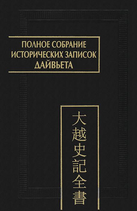Полное собрание исторических записок дайвьета дайвьет шы ки тоан