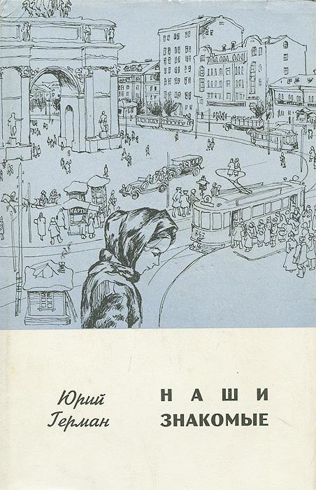 Аудио Книга Юрия Германа Наши Старые Знакомые