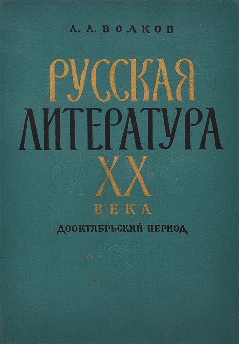 Века 20 русская гдз литература