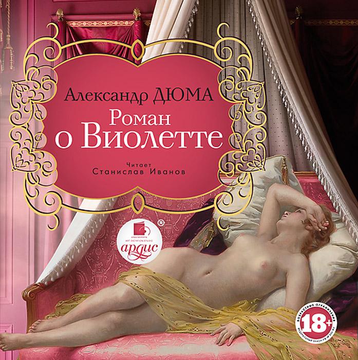 eroticheskiy-roman-russkiy
