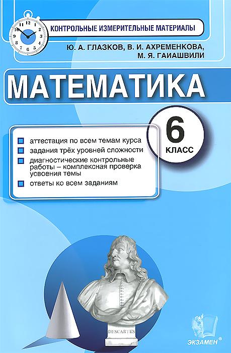 Гдз контрольно измерительные материалы 7 класс математика