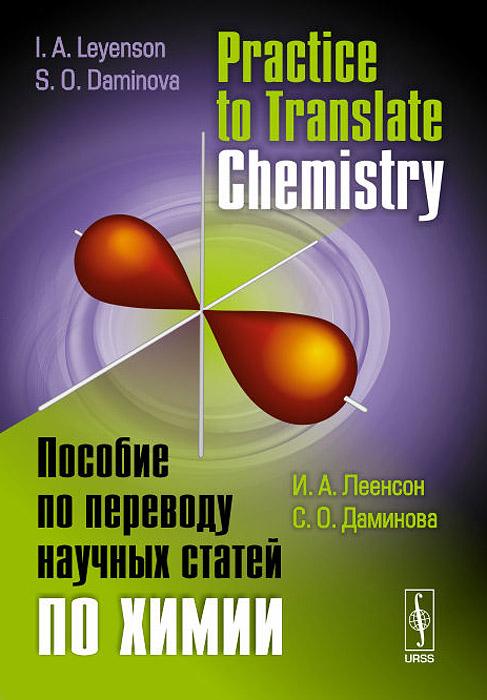 Английский Язык Для Химиков Серебренникова Решебник Text Chemistry