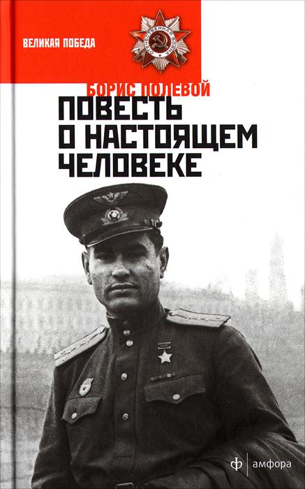 хрипотцой, обложка книги повесть о настоящем человеке театр пристанище