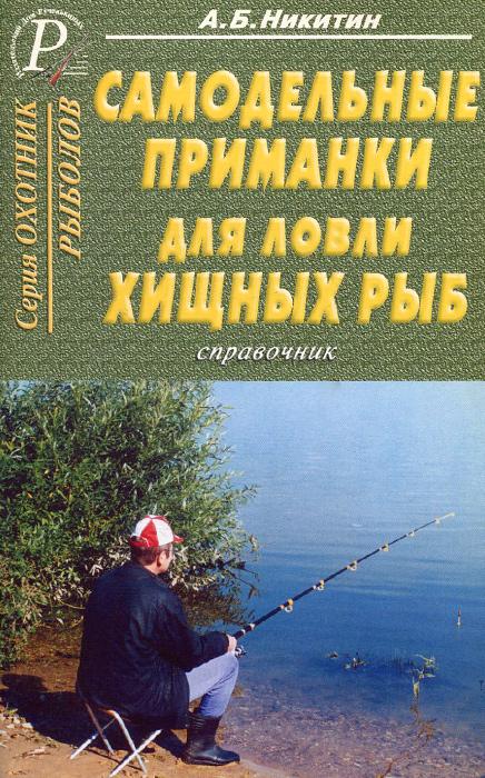 описание рыбалки в литературе